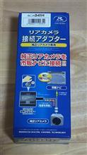 リアカメラ 接続アダプター / RCA041H