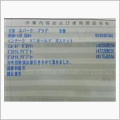 NGK / 日本特殊陶業 IRIDIUM MAX DF6H-11B