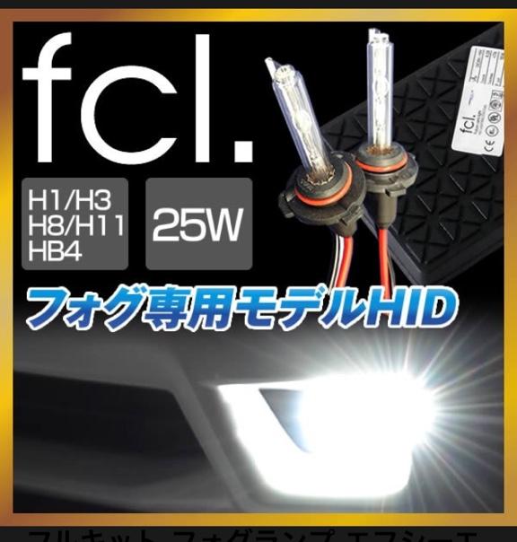 fcl 25W HIDコンバージョンキット HB4 3000K