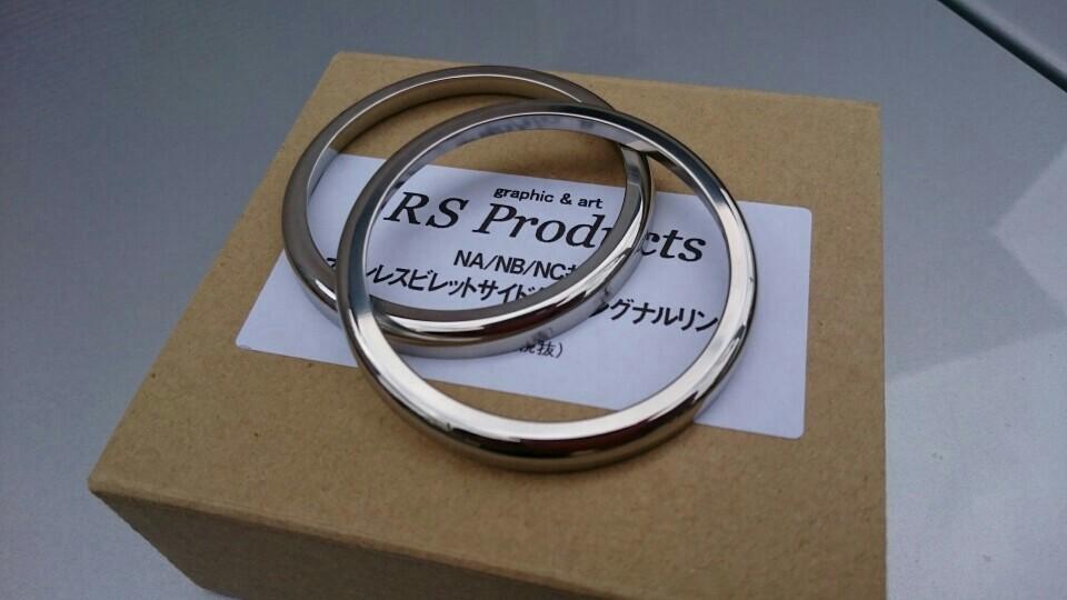 RS Products ステンレスビレッドサイドターンシグナルリング