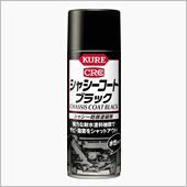 KURE / 呉工業 シャシーコート ブラック