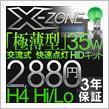 X ZONE HID H4Hi-Loスライド式 35W 6000k