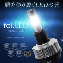 ノア ハイブリッドfcl HB3 LEDヘッドライト/ハイビーム 車検対応 ファンレスモデルの単体画像