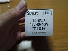 スマートディオRAYBRIG / スタンレー電気 ハロゲンヘッドランプの全体画像