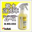 ACCESS EVOLUTION AdlaS カーシャンプームース B-MS-050