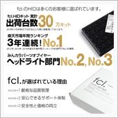 fcl 35W HIDコンバージョンキット HB4 6000K