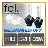 fcl 純正交換HIDバルブ D2R/D2S 6000K