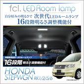 fcl RKステップワゴン専用LEDルームランプ16段階明るさ調整機能付き!LEDルームランプセット
