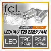 fcl LEDウインカー T20(ピンチ部違い)アンバー 23連
