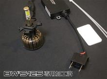 BW'S125クロライト BW'S125(SEA6J)専用 LEDヘッドライトキットの単体画像