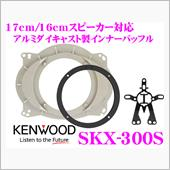 KENWOOD SKX-300S