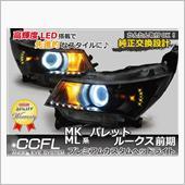 オールカープロダクツ MK21S/ML21SパレットSWルークス イカリングヘッドライト