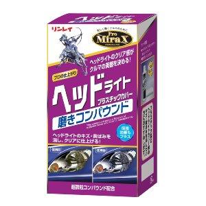 RINREI PRO MIRAX ヘッドライト プラスチックカバー磨きコンパウンド