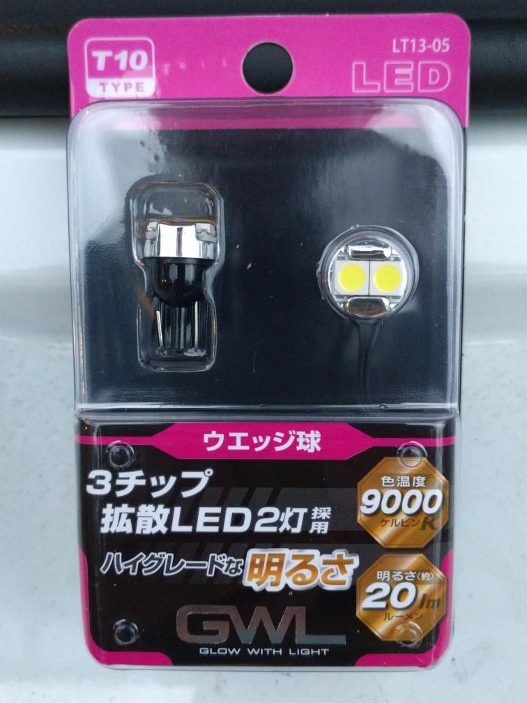 MIRAREED LT13-05 2灯拡散LED ウエッジ球 T10