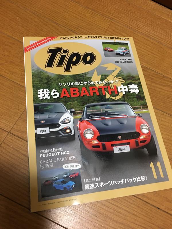 ネコパブリッシング Tipo 11月号