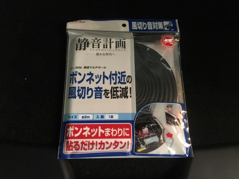 エーモン 静音計画 静音マルチモール / 2658