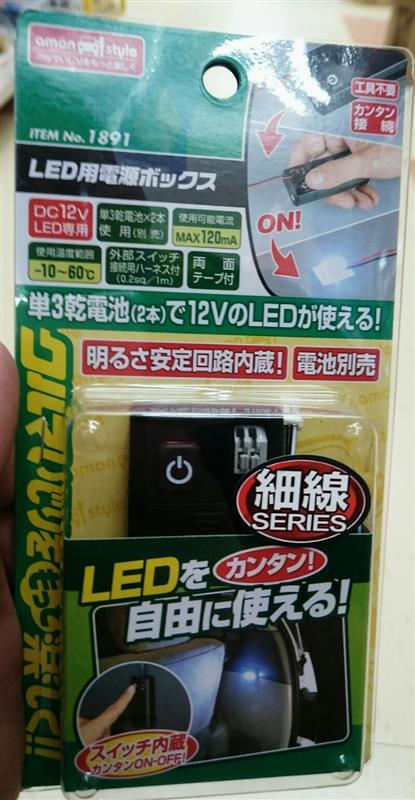 エーモン LED用電源ボックス / 1891
