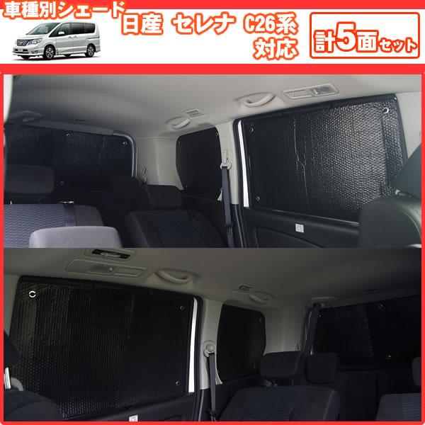 メーカー・ブランド不明 セレナ専用 サンシェード(リア5面)