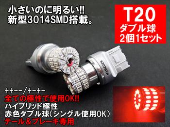 まめ電 T20 LED ダブル レッド「3014」テールランプ ブレーキランプ