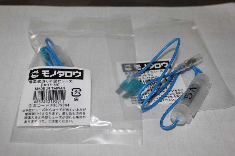 Monotaro 電源取出し平型ヒューズ