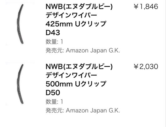 NWB / 日本ワイパーブレード デザインワイパー