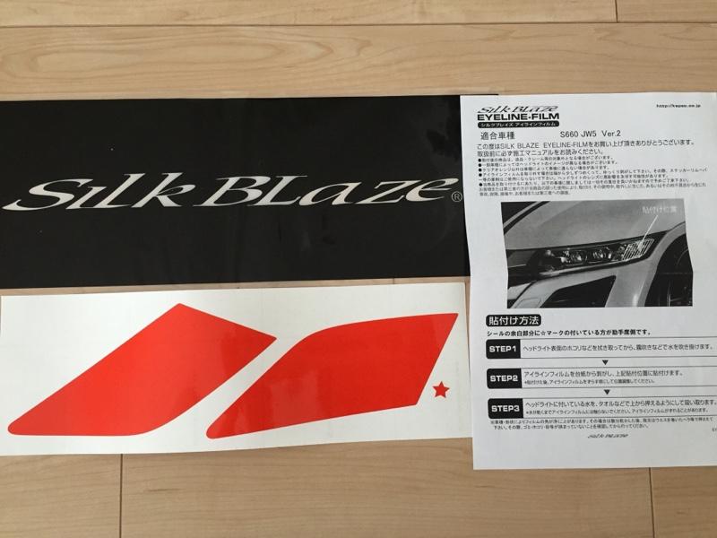 silk blaze アイラインフィルム Ver.2