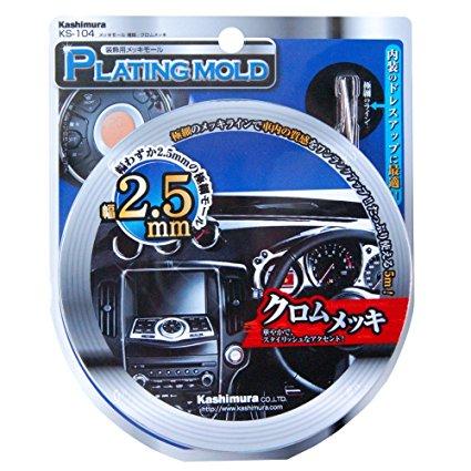 Kashimura KS-104 メッキモール 極細/クロムメッキ 2.5mm