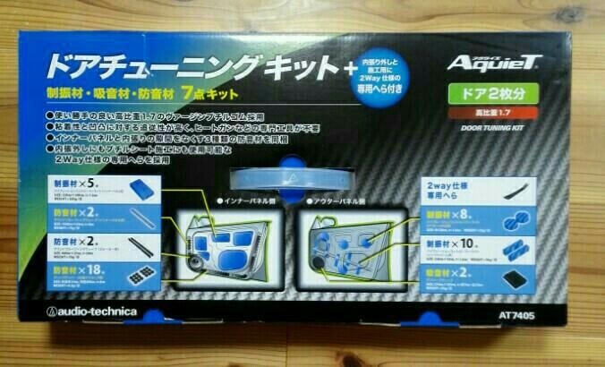 audio-technica AT7405 AquieT ドアチューニングキット