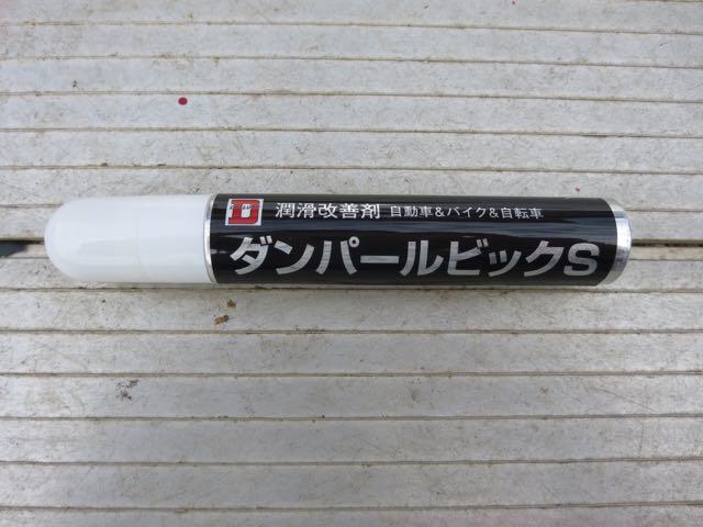 TOYO DRILUBE / 東洋ドライルーブ ダンパールビック S