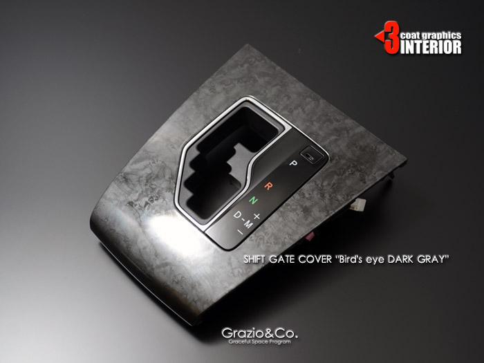 Grazio&Co. 3コートグラフィック シフトゲートカバー バーズアイ・グレー