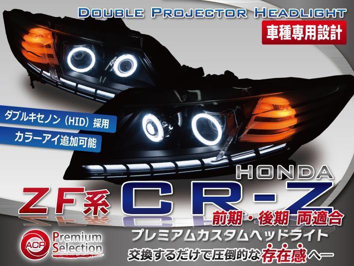 オールカープロダクツ CR-Z(CRZ)前期/後期両適合 ZF1/2 LED色替 イカリングHIDヘッドライトCR-Z(CRZ)前期/後期両適合 ZF1/2 LED色替 イカリングHIDヘッドライト