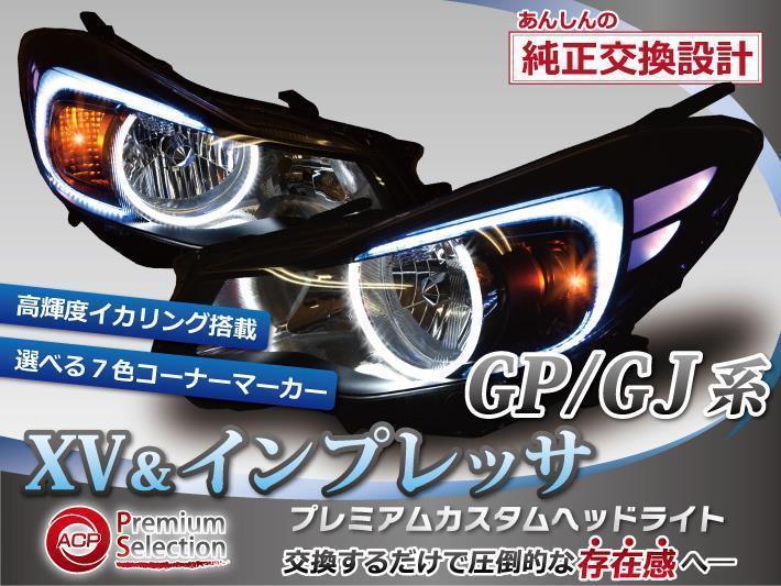 オールカープロダクツ 切替デュアルカラーデイライト&選べるカラーのサイドLED搭載!スバルXV/インプレッサXV/インプレッサ各対応高輝度デイライト&イカリング搭載プレミアムカスタムヘッドライト