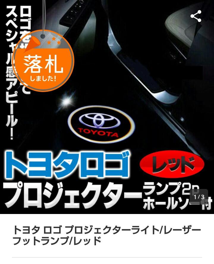 不明(恐らく大陸製) トヨタ ロゴ プロジェクター ライト