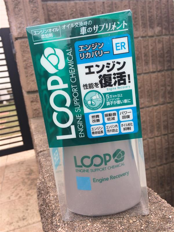 LOOP  ループ エンジンリカバリー
