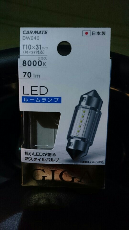 CAR MATE / カーメイト GIGA LED ルームランプ R40T 8000K T10 / BW238