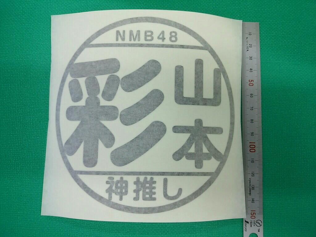 オリジナル データーネーム丸印調 山本彩神推しステッカー