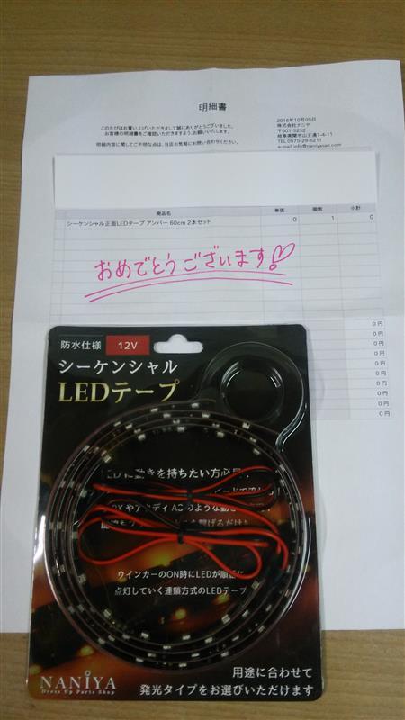 NANIYA シーケンシャルLEDテープ アンバー60cm 2本