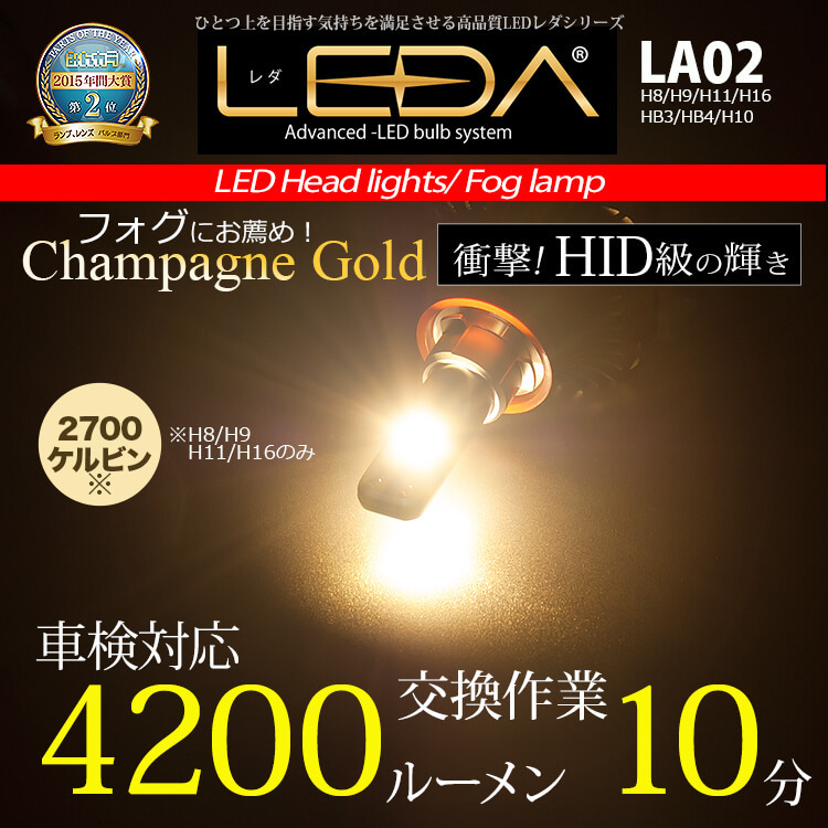 AutoSite LEDA LA02 / H8 H9 H11 H16