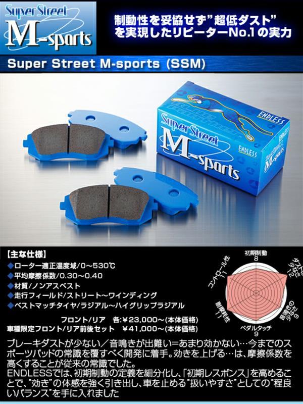 ENDLESS SSM (Super Street M-Sports)