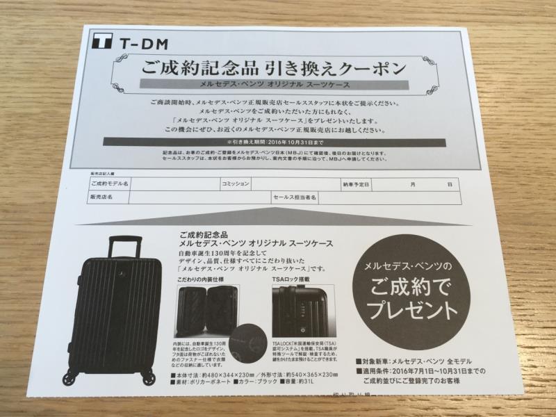 メルセデス・ベンツ(純正) オリジナル スーツケース