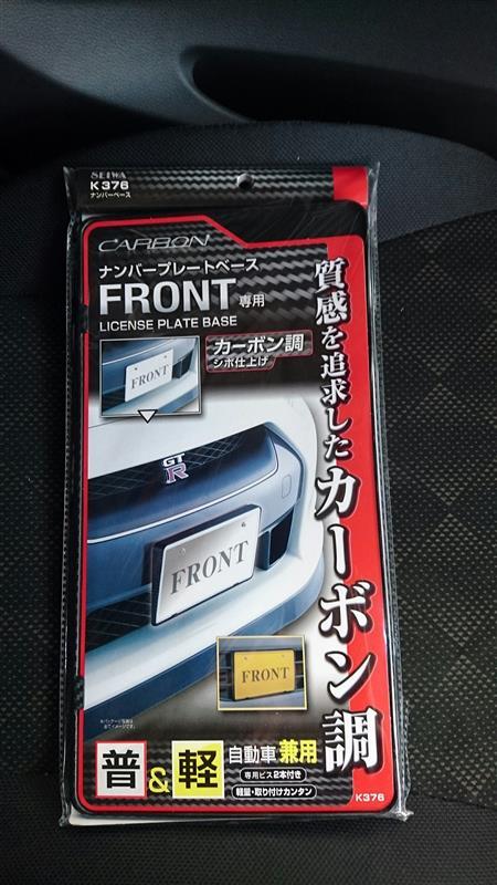 セイワ(株) K376 カーボン調ナンバーベース(フロント専用)
