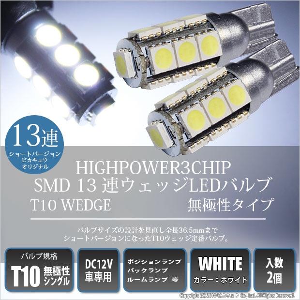 ピカキュウ T10 High Power3chip SMD 13連ウェッジシングル球 ショートVer LEDカラー:ホワイト 無極性