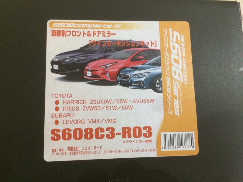 siecle / ジェイロード S608 completeIII