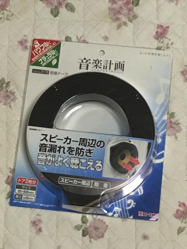 エーモン 音楽計画 防音テープ / 2179