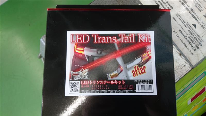 Junack LEDトランステールキット