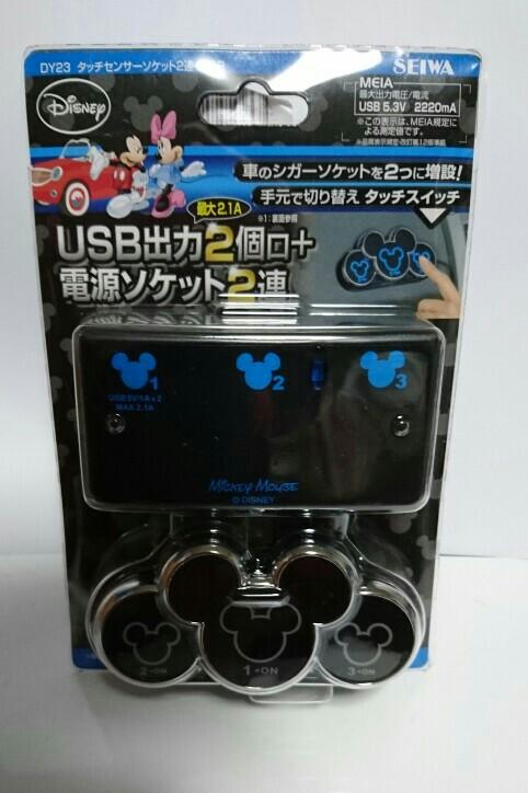 SEIWA DY23 タッチセンターソケット2連+USB