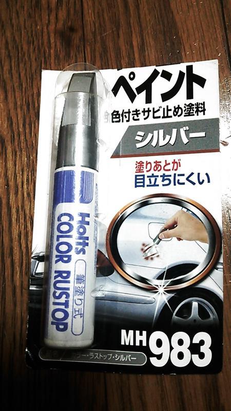 Holts / 武蔵ホルト カラーラストップ / サビ止めペイント