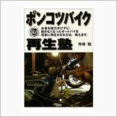 山海堂 ポンコツバイク再生塾