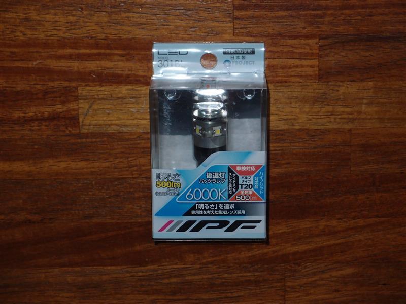 IPF LEDバックランプ T20