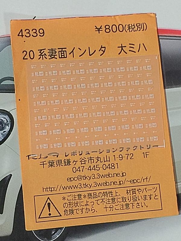 レボリューションファクトリー Nゲージ20系妻面インレタ 大ミハ RLF4339